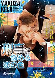 keiji_koinoiro_shoei_180.jpg